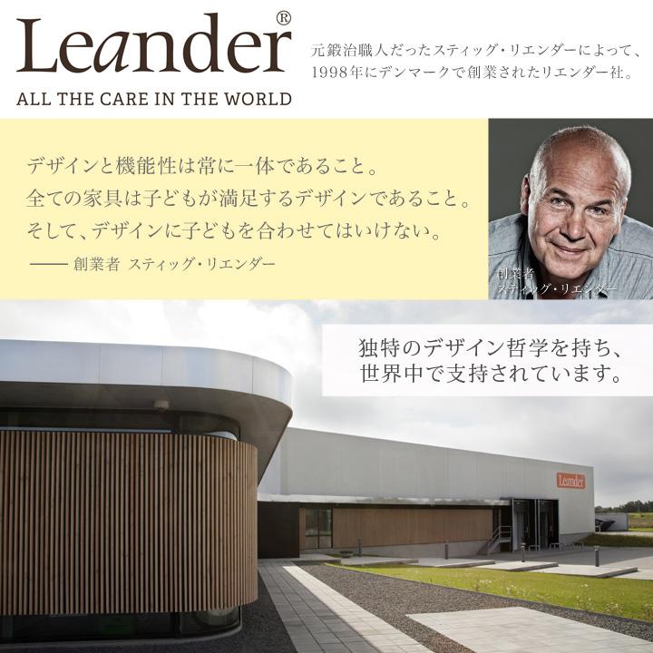 Leander(リエンダー) セーフティーバーポイント5