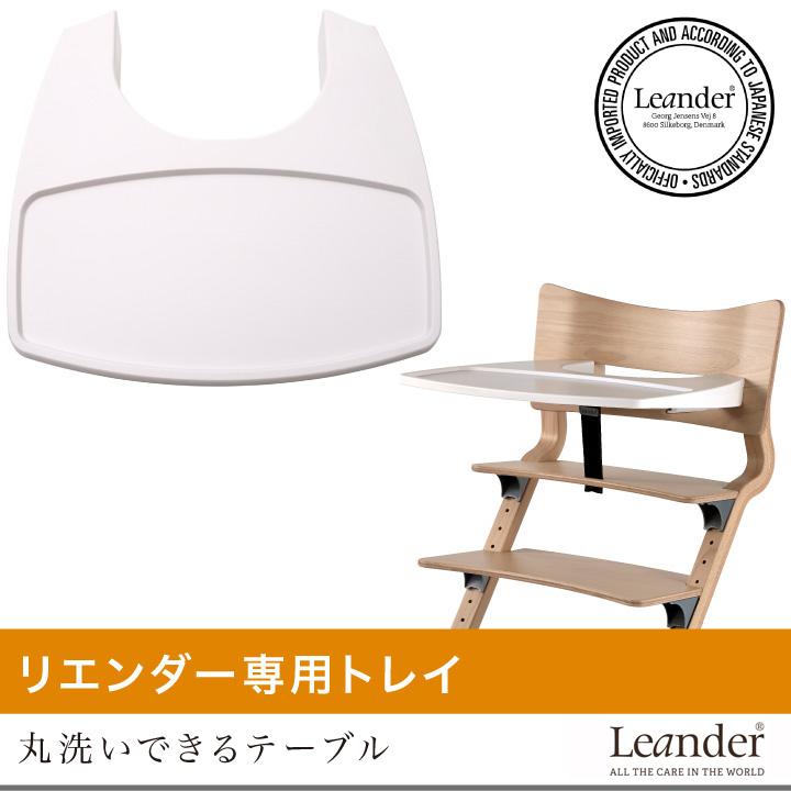 Leander(リエンダー) トレーテーブル