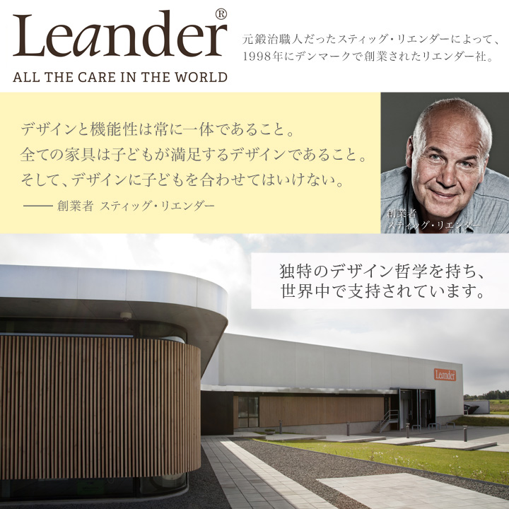 Leander(リエンダー) トレーテーブルリエンダーのコンセプト