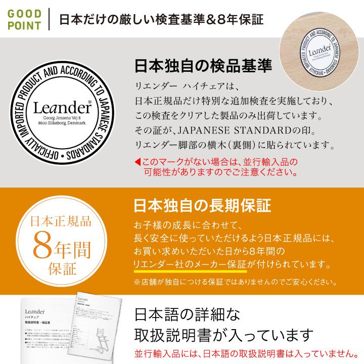 Leander(リエンダー) ハイチェア(本体)+セーフティーバー日本独自の検品基準