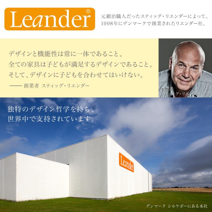 Leander(リエンダー) ハイチェア(本体)+セーフティーバーリエンダー社