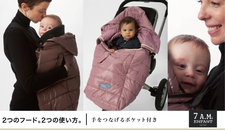 7A.M. ENFANT(セブンエイエムアンファン) Pookie poncho ベビーキャリアカバー&ベビーカーフットマフ