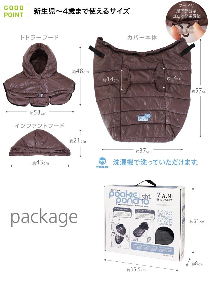 7A.M. ENFANT(セブンエイエムアンファン) Pookie poncho light ベビーキャリアカバー&ベビーカーフットマフポイント3