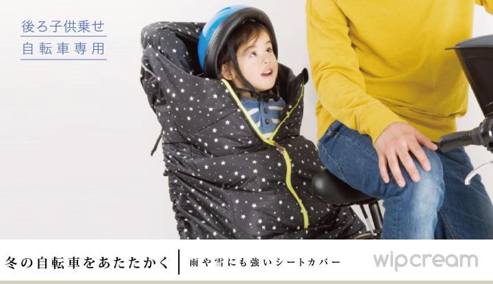 wip cream(ホイップクリーム) 自転車用チャイルドシートカバー