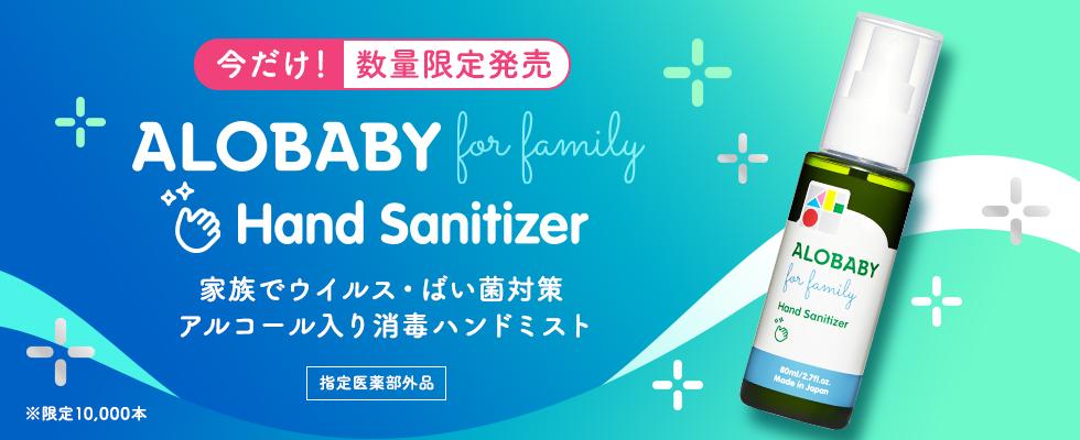 ALOBABY for family アロベビーフォーファミリー ハンドサニタイザー 家族でウイルス・ばい菌対策!アルコール入り消毒ハンドミスト