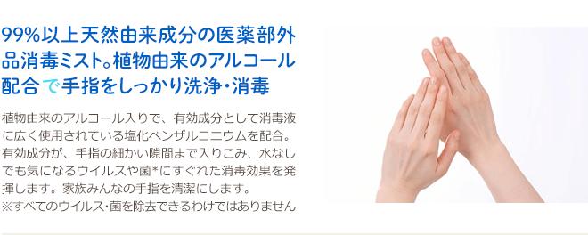 99%以上天然由来成分の医薬部外品消毒ミスト植物由来のアルコール配合で手指をしっかり洗浄?消毒