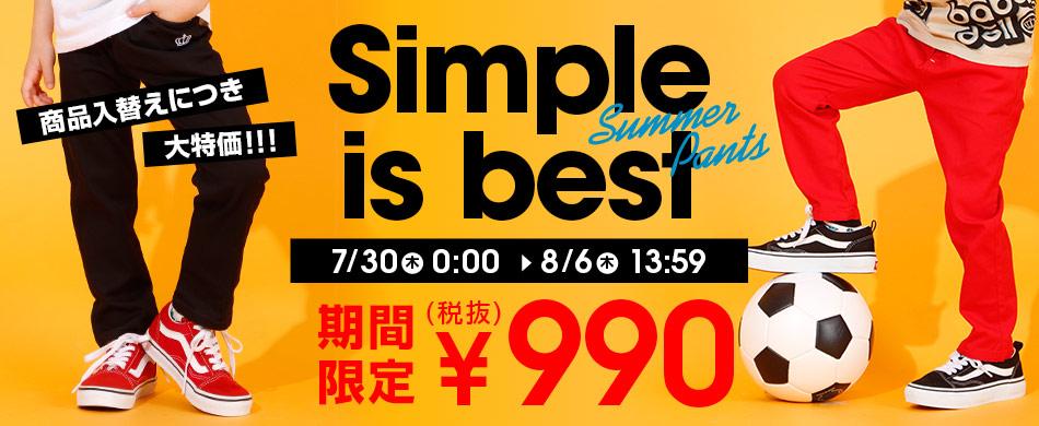 パンツ990円