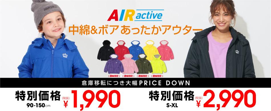 アウター2000円off