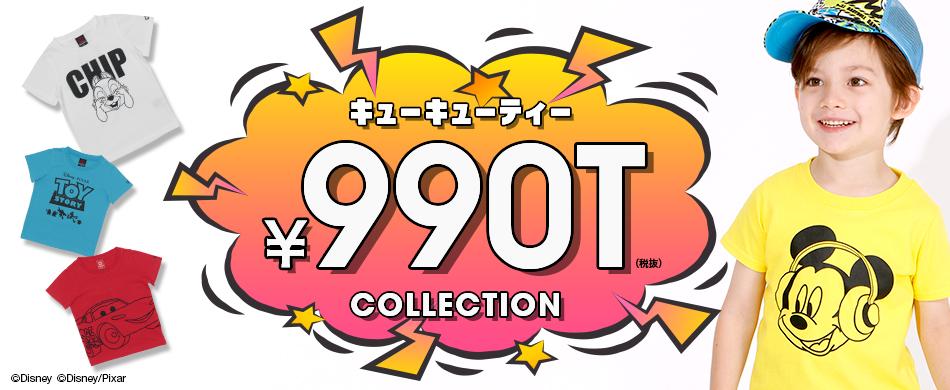 ディズニー990円Tシャツ