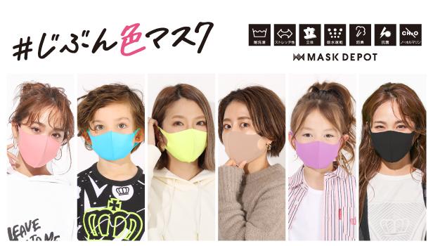 マスク特集