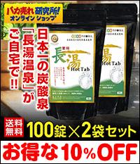 長湯ホットタブ Hot Tab 100錠×2袋セット