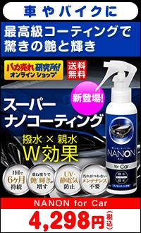 NANON for Car