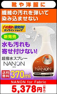 NANON for Fabric