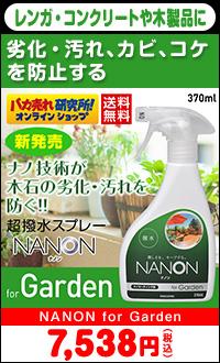 NANON for Garden