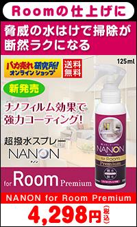NANON for Room Premium
