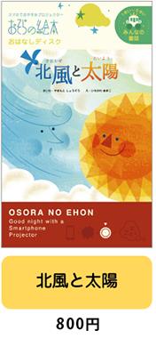 北風と太陽 800円