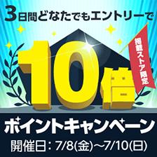 掲載ストア限定ポイントキャンペーン 10倍7/8(金)〜7/10(日)の期間限定!