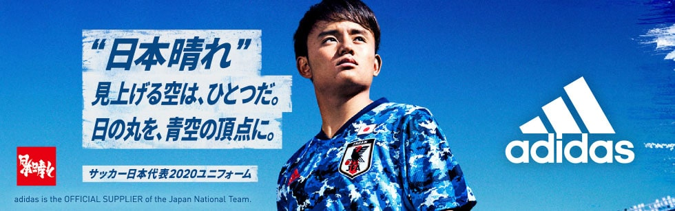 アディダス サッカー日本代表 2020ユニフォーム!