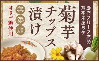 菊芋チップス漬け