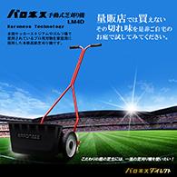 バロネス 手動式芝刈り機