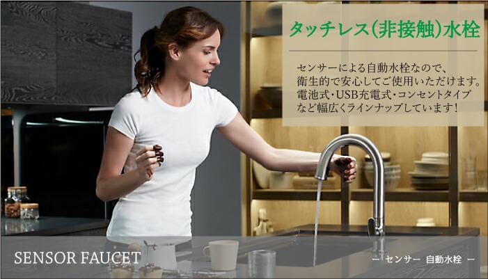 タッチレス自動センサー水栓(非接触)
