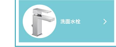 DELTA社 洗面水栓