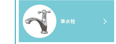 INKCORPORATION社 単水栓