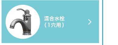 INKCORPORATION社 混合水栓(1穴用)