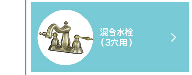 INKCORPORATION社 混合水栓(3穴用)