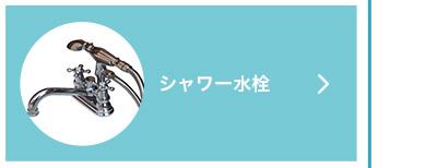 INKCORPORATION社 シャワー水栓