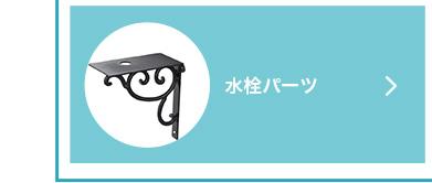 INKCORPORATION社 水栓パーツ