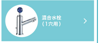 JODEN社 混合水栓(1穴用)