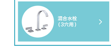 JODEN社 混合水栓(3穴用)