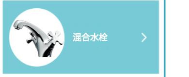 カクダイ社(日本製) 混合水栓