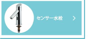 カクダイ社(日本製) センサー水栓