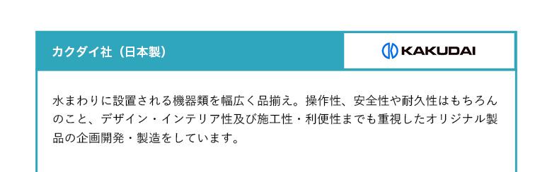 カクダイ社(日本製)