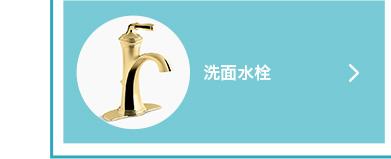 KOHLER社 洗面水栓