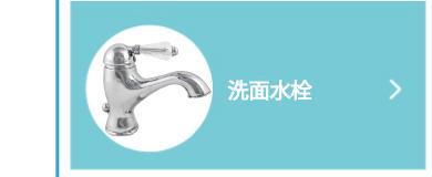 NICOLAZZI社 洗面水栓