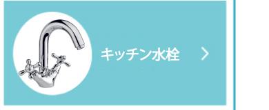 NICOLAZZI社 キッチン水栓