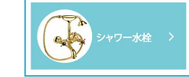 NICOLAZZI社 シャワー水栓