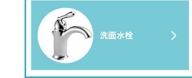PEERLESS社 洗面水栓