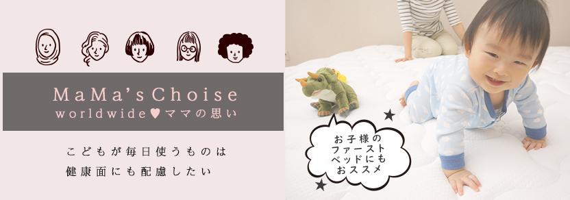mama's choise