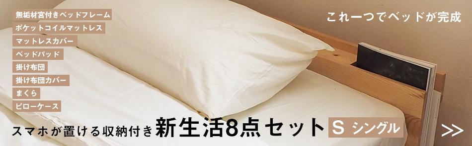 新生活8点セット-cn0602-