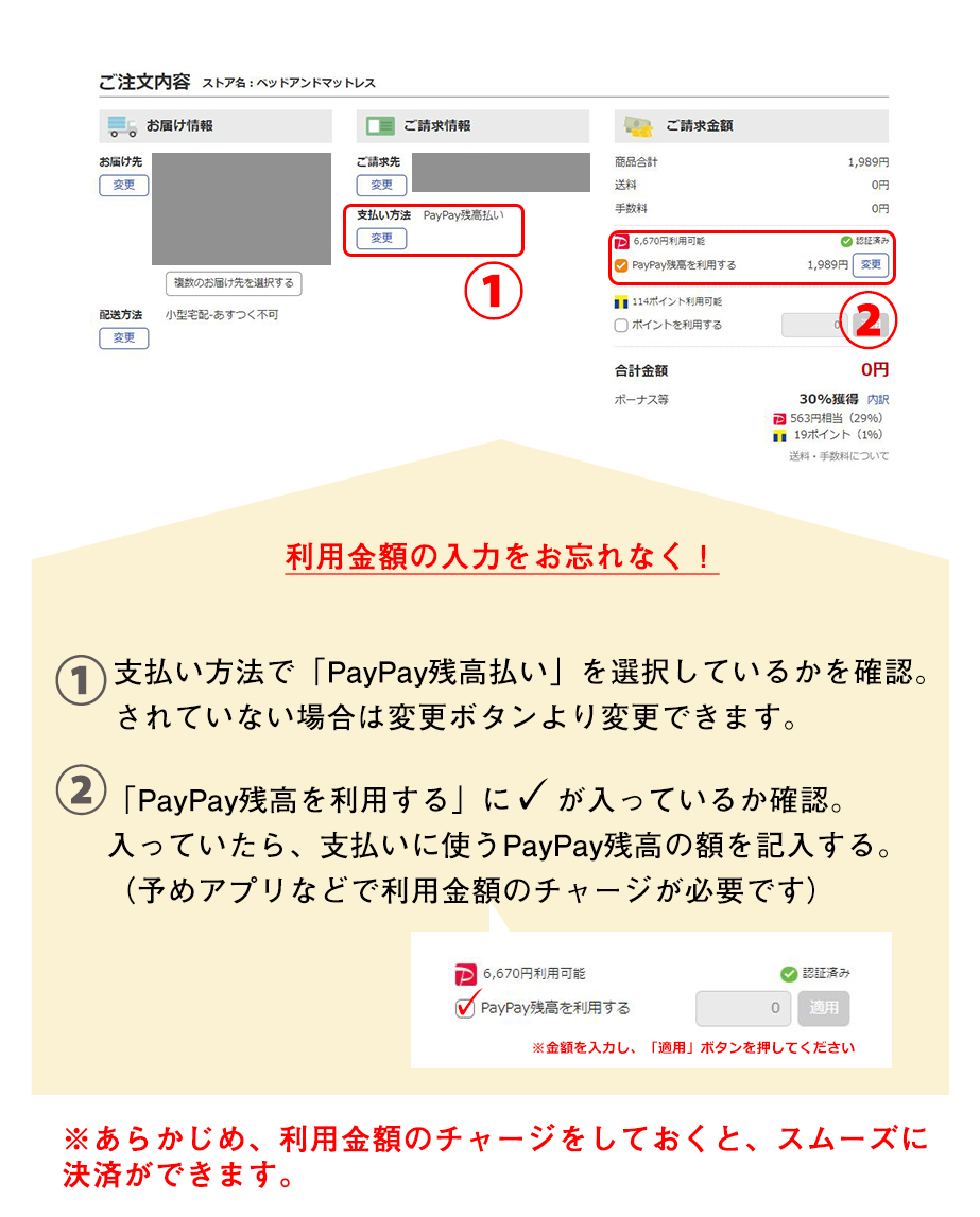 PC-PayPay残高払いの手順