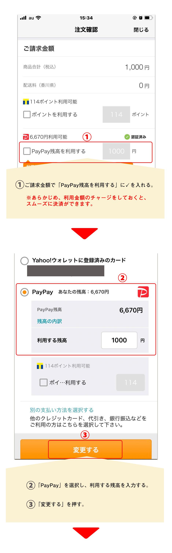 スマホ-PayPay残高払いの手順1