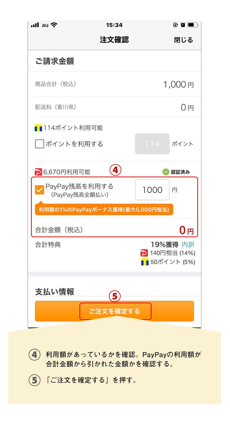 スマホ-PayPay残高払いの手順2