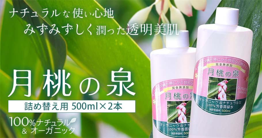 月桃の泉500mlメイン