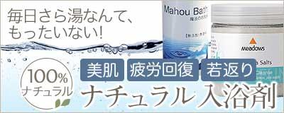 天然入浴剤