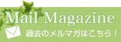 Mail Magazine 過去のメルマガはこちら