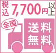 全商品送料250円
